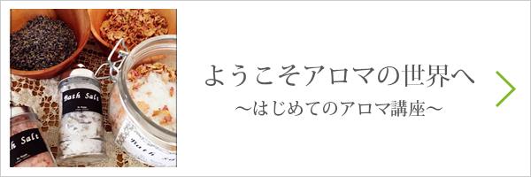 ようこそアロマの世界へ~はじめてのアロマ講座~